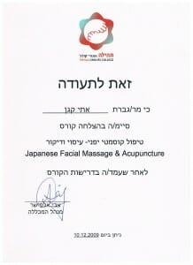 טיפול קסמטי יפני עיסוי ודיקור