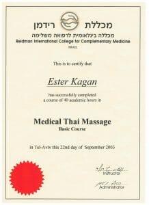 עיסוי תאילנדי רפואי