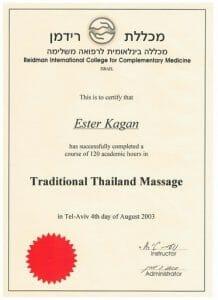 עיסוי תאילנדי מסורתי